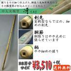 剣道 竹刀 ●実戦型胴張竹刀「冴」38男子サイズ(竹のみ)