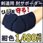 【アマビエ剣士シール付】 剣道用 サポーター ●肘(ひじ)用 サポーター 紺色