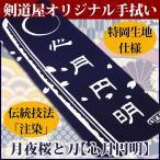 ●剣道屋オリジナル 面手拭い(面手ぬぐい)●月夜桜と刀【心月円明】【メール便】