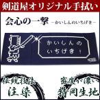【アマビエ剣士シール付】 剣道屋オリジナル 面手拭い (手ぬぐい・面タオル) ●会心の一撃(紺色)