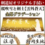 剣道屋オリジナル面手拭い●桜吹雪と剣士【雲外蒼天】●金茶グラデーション【メール便】