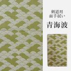 剣道 面手拭い(面手ぬぐい・面タオル) ● 「青海波」