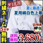 【刺繍5文字無料】●夏用・綿白色剣道着(上着)
