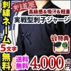 高機能プレミアム●実戦型・刺子ジャージ剣道着(上着・胴着)