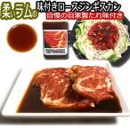ジンギスカン たれ 付 ジンギスカン 北海道 BBQ 大人数のBBQ向き ラム肉 肩ロース 味付きジンギスカン500g