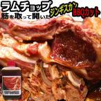 ジンギスカン たれ 付 ギフト ラムチョップ 味付きジンギスカン  骨付ラム/ラムラック 焼き易い開いた 焼肉/BBQ 用 骨付きジンギスカン 味付き10本