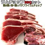 ジンギスカン たれ 付 ラムチョップ 骨付きラム肉 ジンギスカン 5本 フレンチラムラックのカット 絶品BBQ食材