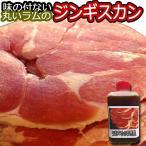 ラム肉 スライス ジンギスカン たれ 付 北海道 ラムロール/ロールラム(丸いラム肉) 特製自家製タレ 500g×2 計1kg