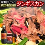北海道 ジンギスカン ラムロール/ロールラム 500g (丸いラム肉)札幌スタイル 特製自家製タレ付 送料無料 ギフト/贈答品