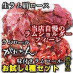 厳選4種 ラム肉 北海道ジンギスカン お試しセット 厚切りラム肩ロース・匠のラム肉ショルダー・ロールラム2種 総量1000g