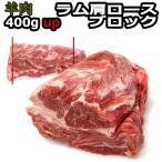ラム肉 ブロック ジンギスカン たれ 付 ラム肉 ブロック ラム肩ロース400×2 合計800g 脂の程よく入った旨味の多いやわらかいお肉です