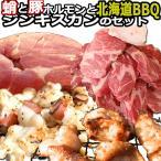 BBQ 福袋 豚ホルモン塩味 特製蛸ホルモン(生タコ) ラム肉 スライス ジンギスカン たれ 付 セット 北海道BBQ ジンギスカンセット