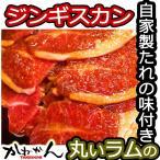 北海道 冬の 焼肉 食卓用の ホットプレート ジンギスカン 丸いラム肉 ロールラム/ラムロール 味付きジンギスカン 特製たれ味 500g 送料無料