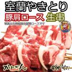 焼き鳥 業務用 冷凍品 北海道特産品 室蘭やきとり 豚肩ロース 生串 やきとんです 【未加熱品】 20本