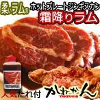 ジンギスカン 北海道 ギフト 贈答品 焼肉・BBQ 厚切り ラム 肩ロース 肉 やわらかくなる 人気自家製タレ 味付きジンギスカン 送料無料 400g×2 計800g