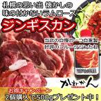 買うほどお得 ラム 肉 ジンギスカン 北海道 ギフト 焼肉・BBQ 札幌風 味なしジンギスカン 厚切り  肩ロース  送料無料 500g×2 計1kg 人気自家製タレ付き