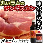 北海道 ジンギスカン ラムロール/ロールラム(丸いラム肉) 札幌スタイル 味の付かない ラム肉 ベルたれ・特製自家製タレ付き ギフト/贈答品 送料無料 1kg×10