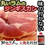 肉 ジンギスカン 北海道 ラムロール/ロールラム(丸いラム肉) 札幌スタイル  生 味の付かない ラム肉 ベルたれ 付 送料無料 1kg ギフト/贈答品