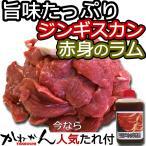 北海道 ジンギスカン 生ラム ショルダー 赤身 1000g BBQ/焼肉 用 送料無料 札幌スタイル 味の付かないラム肉 自家製 ジンギスカンタレ 付 ギフト/贈答品