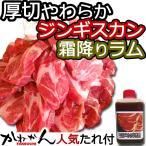 厳選ラム肉 北海道ジンギスカン 厚切りラム肩ロース500g