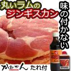 北海道 ジンギスカン ラムロール/ロールラム(丸いラム肉) 札幌スタイル 味の付かない ラム肉 ベルたれ・特製自家製タレ付き ギフト/贈答品 送料無料 500g×2
