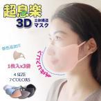 超息楽3Dマスク 送料無料 1枚入x3袋男女兼用 抗菌消臭 ヒンヤリ 4層構造 冷感 洗える 布マスク メガネがくもらない
