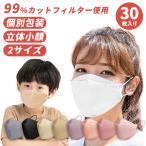 立体マスク 柳葉型 3D立体 個別包装 カラー 不織布 4層フィルター 使い捨て 小顔 メガネが曇りにくい  口紅に付かない 送料無料