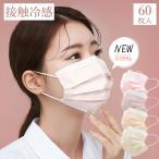 冷感マスク 不織布  カラー送料無料 接触冷感 ひんやり 使い捨て 涼しい 夏用 息がしやすい 51枚 【マスク工業会会員】