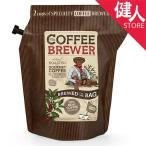 COFFEE BREWER コロンビア  - リブインコンフォート