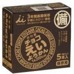 チョコえいようかん(保存用) 55g×5本