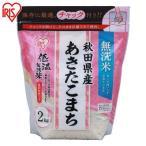 低温製法米 無洗米 秋田県産あきたこまち(チャック付き) 2kg