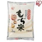 低温製法米 もち米 2kg