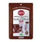 マービー 低カロリー チョコレートスプレッド スティック 100g(10g×10本)