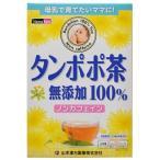 タンポポ茶 無添加 100%  2g×20包