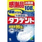 除菌ができるタフデント 感謝価格品 108錠