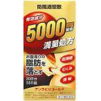 【第2類医薬品】アンラビリGOLD 360錠