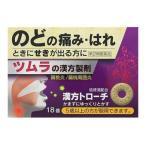 【第2類医薬品】ツムラ漢方トローチ 桔梗湯 18個