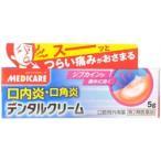 【第2類医薬品】メディケア デンタルクリーム 5g