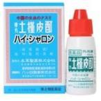 【第2類医薬品】ハイシャロン(ドキンピチンキ) 15ml×2