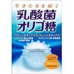 乳酸菌オリゴ糖 2g×20スティック