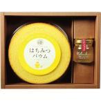 Yahoo!賢者のギフト母の日・父の日限定ギフト 新商品  山田養蜂場 はちみつバウムセット (78495) (プレゼント 贈り物 感謝 ギフト 限定 人気 おすすめ)