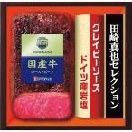 送料無料 お中元人気ギフト 伊藤ハム 国産牛ローストビーフ (EM-505) (メーカー直送・冷凍便)**