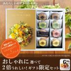 当店おすすめ限定商品 カタログギフト2,800円コース+井桁堂 ガトープルポ