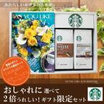 当店おすすめ限定商品 カタログギフト3,564円コース+スターバックス オリガミ パーソナルドリップギフト