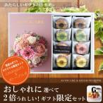 当店おすすめ限定商品 カタログギフト3,800円コース+井桁堂 ガトープルポ