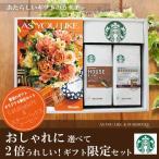 当店おすすめ限定商品 カタログギフト4,644円コース+スターバックス オリガミ パーソナルドリップギフト