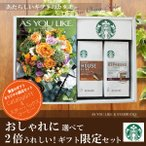 当店おすすめ限定商品 カタログギフト5,184円コース+スターバックス オリガミ パーソナルドリップギフト