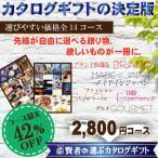 ショッピングカタログギフト カタログギフト 割引  賢者のおすすめ カタログギフト 3,024円コース (内祝い 出産祝い 香典返し 結婚 出産内祝い 快気祝 お返し ギフト %OFF)