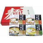送料無料 秋田比内地鶏ラーメン8食セット(5370014)(メーカー直送品・常温便)**(ギフト・プレゼント・ご自宅用におすすめ)