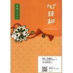 送料無料 出産祝い 結婚祝い 快気祝い 法事などにおすすめカタログギフト 心日和(和風)5,184円コースの画像